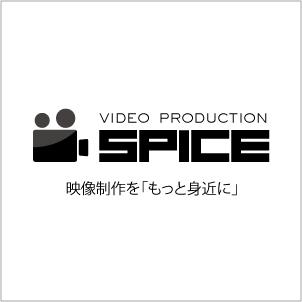 福岡の動画制作は映像制作SPICE
