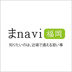 福岡に特化した習い事検索サイト「まnavi福岡」