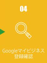 Googleマイビジネス登録確認