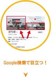 Google検索で目立つ!